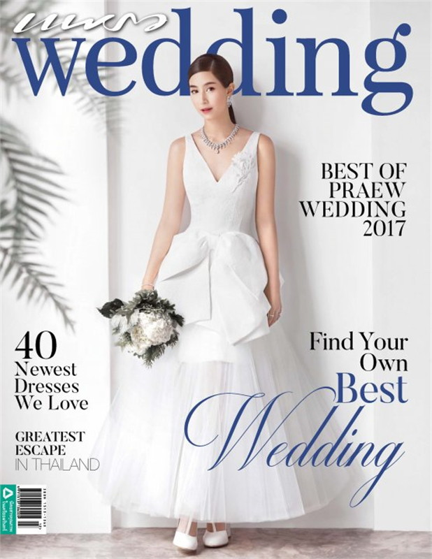 แพรว Wedding ฉบับที่ 3 (ธันวาคม 2560-กุมภาพันธ์ 2561)
