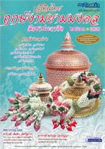 ปฏิทินไทย ฤกษ์งามยามมงคล ลือชาประกาศิต 2563