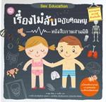 เรื่องไม่ลับ หนังสือภาพสามมิติ ฉบับคุณหนู สารานุกรมความรู้สำหรับเด็ก