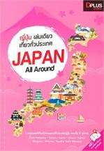 ญี่ปุ่นเล่มเดียวเที่ยวทั่วประเทศ JAPAN ALL AROUND