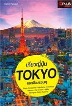 เที่ยวญี่ปุ่น TOKYO และเมืองรอบๆ