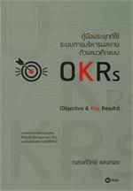 คู่มือประยุกต์ใช้ระบบการบริหารผลงานด้วยแนวคิดแบบ OKRs