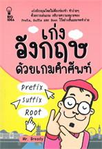เก่งอังกฤษด้วยเกมคำศัพท์ prefix suffix Root