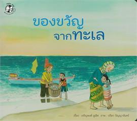 ของขวัญจากทะเล ชุดเด็กเพื่อนโลก
