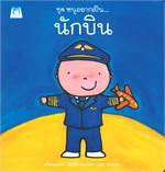 ชุดหนูอยากเป็น นักบิน