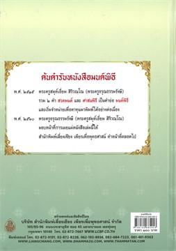 มนต์พิธีแปล สำหรับ พระภิกษุสามเณรและพุทธศาสนิกชนทั่วไป