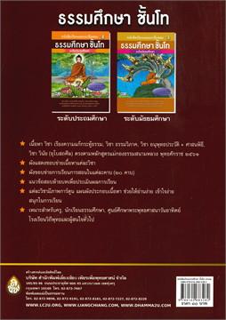 ธรรมศึกษา ชั้นโท ระดับประถมศึกษา (หนังสือเรียนและแนวข้อสอบ)