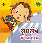 ลูกลิงข้ามถนน ชุดลูกลิงปลอดภัย