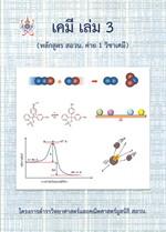 เคมี เล่ม 3 (หลักสูตร สอวน. ค่าย1 วิชาเคมี)