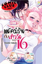 COMIC CLUB eMag เล่ม 40