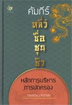 คัมภีร์หลี่ว์ซื่อชุนชิว หลักการบริหารการปกครอง