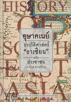 """อุษาคเนย์ ประวัติศาสตร์ """"อาเซียน"""" ฉบับประชาชน"""