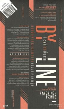บาย-ไลน์ สารคดียี่สิบเก้าชิ้นแรก แบบฝึกหัดทางวรรณกรรมของนักเขียนหนุ่ม BY LINE