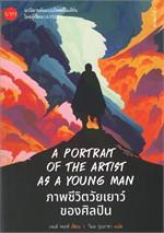 ภาพชีวิตวัยเยาว์ของศิลปิน A Portrait of the Artist as a Young Man