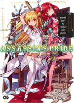 ASSASSIN'S PRIDE แอสแซสซินส์ ไพรด์ เล่ม 5