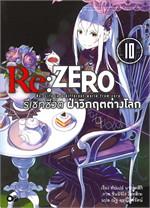 Re: ZERO รีเซทชีวิตฝ่าวิกฤตต่างโลก เล่ม 10