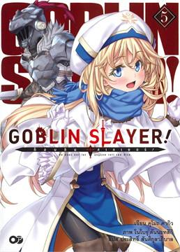 ก็อบลิน สเลเยอร์ Goblin Slayer! เล่ม 5 (ฉบับนิยาย)