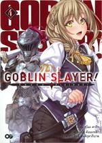 ก็อบลิน สเลเยอร์ Goblin Slayer! เล่ม 4 (ฉบับนิยาย)