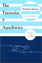 ช่างสักแห่งเอาช์วิทช์ The Tattooist of Auschwitz