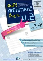 คัมภีร์คณิตศาสตร์พื้นฐาน ม.2 เล่ม 1-2