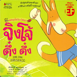 จิงโจ้ ดึ๋ง ดึ๋ง ชุด พลิกมุมใหม่ชนะใจตนเอง (นิทาน 2 ภาษา Thai-English)