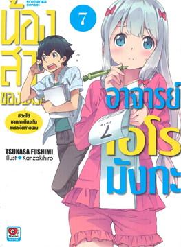 น้องสาวของผมคืออาจารย์เอโรมังกะ เล่ม 7