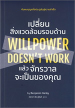 เปลี่ยนสิ่งแวดล้อมรอบด้านแล้วจักรวาลจะเป็นของคุณ WILLPOWER DOESN'T WORK