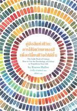 คู่มือสีแห่งชีวิต : การใช้จิตวิทยาของสีเพื่อเปลี่ยนชีวิตให้ดีขึ้น