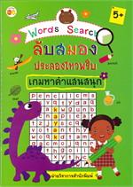 Words Search ลับสมองประลองไหวพริบ เกมหาคำแสนสนุก