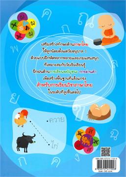 อัจฉริยะน้อยเรียนรู้ภาษาไทย อนุบาล 1 (3+)