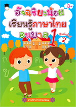 อัจฉริยะน้อยเรียนรู้ภาษาไทย อนุบาล 1 (3+)