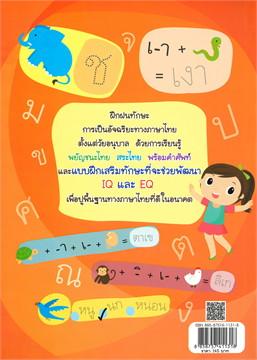 อัจฉริยะน้อยเรียนรู้ภาษาไทย อนุบาล 2 (4+)