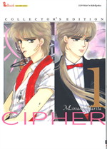 CIPHER COLLECTOR'S EDITION เล่ม 1