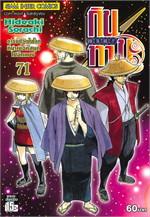 GINTAMA กินทามะ เล่ม 71