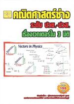 คณิตศาสตร์ช่าง เรื่อง เวกเตอร์ใน 3 มิติ
