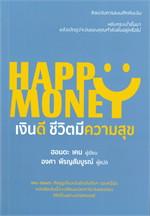 HAPPY MONEY เงินดี ชีวิตมีความสุข