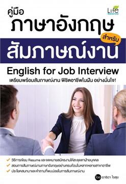 คู่มือภาษาอังกฤษ สำหรับสัมภาษณ์งาน