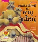 ครอบครัวหมี กับ พายุลูกใหญ่ (หนังสือพูดได้ 2 ภาษา อังกฤษ-ไทย)