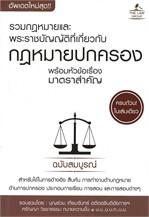 รวมกฎหมายและพระราชบัญญัติที่เกี่ยวกับกฎหมายปกครอง พร้อมหัวข้อเรื่องมาตราสำคัญ (ฉบับสมบูรณ์)