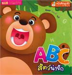 ABC สัตว์น่ารัก (หนังสือพูดได้ ใช้ร่วมกับปากกา MIS Talking Pen 2 ภาษา อังกฤษ-ไทย)