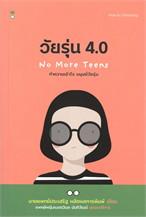 วัยรุ่น 4.0 ทำความเข้าใจ มนุษย์วัยรุ่น No More Teens