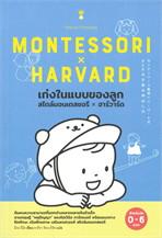เก่งในแบบของลูกสไตล์มอนเตสซอรี x ฮาร์วาร์ด MONTESSORI HARVARD (สำหรับวัย 0-6 ขวบ)