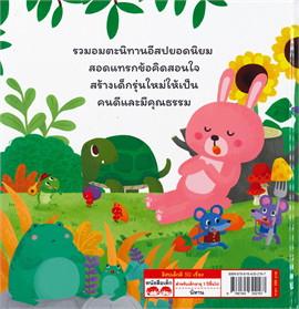 อีสปเด็กดี 50 เรื่อง (หนังสือพูดได้ ใช้ร่วมกับปากกา MIS Talking Pen 2 ภาษา อังกฤษ-ไทย)