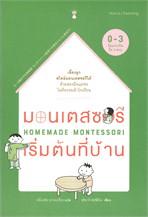 มอนเตสซอรีเริ่มต้นที่บ้าน HOMEMADE MONTESSORI