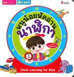 หนูน้อยหัดอ่านนาฬิกา Clock Learning for Kids