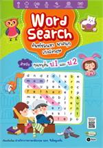 Word Search ศัพท์ซ่อนหา พาสนุก เก่งอังกฤษ สำหรับ คุณหนูชั้น ป.1 และ ป.2