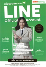 เพิ่มยอดขายด้วย LINE Cfficial Account