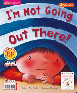 ผมไม่ออกไปหรอก! (หนังสือพูดได้ใช้ร่วมกับปากกา MIS Talking Pen 2 ภาษา อังกฤษ-ไทย)