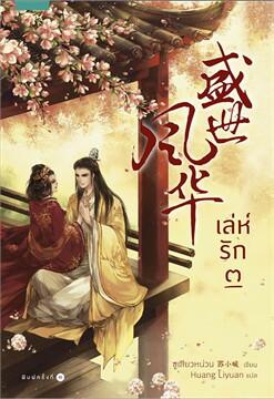เล่ห์รัก เล่ม 1-3 (3 เล่มจบ)
