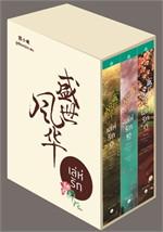 เล่ห์รัก เล่ม 1-3 + BOX SET (3 เล่มจบ)